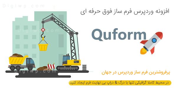 افزونه فرم ساز فارسی وردپرس Quform