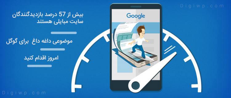 افزایش سرعت نسخه موبایل سایت WP AMP