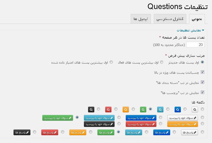 افزونه پرسش و پاسخ