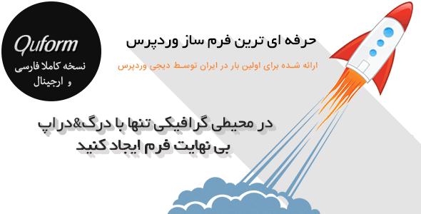 افزونه فرم ساز فارسی وردپرس