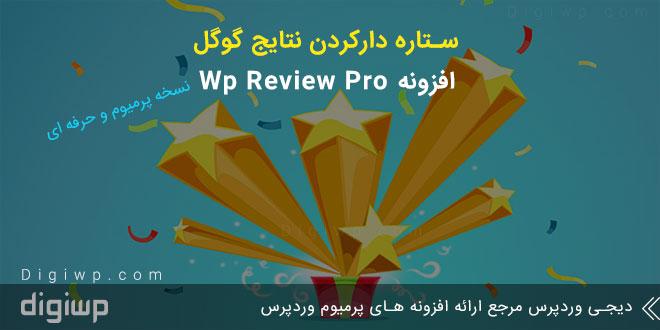 افزونه ستاره دار کردن نتایج گوگل wp reviewpro