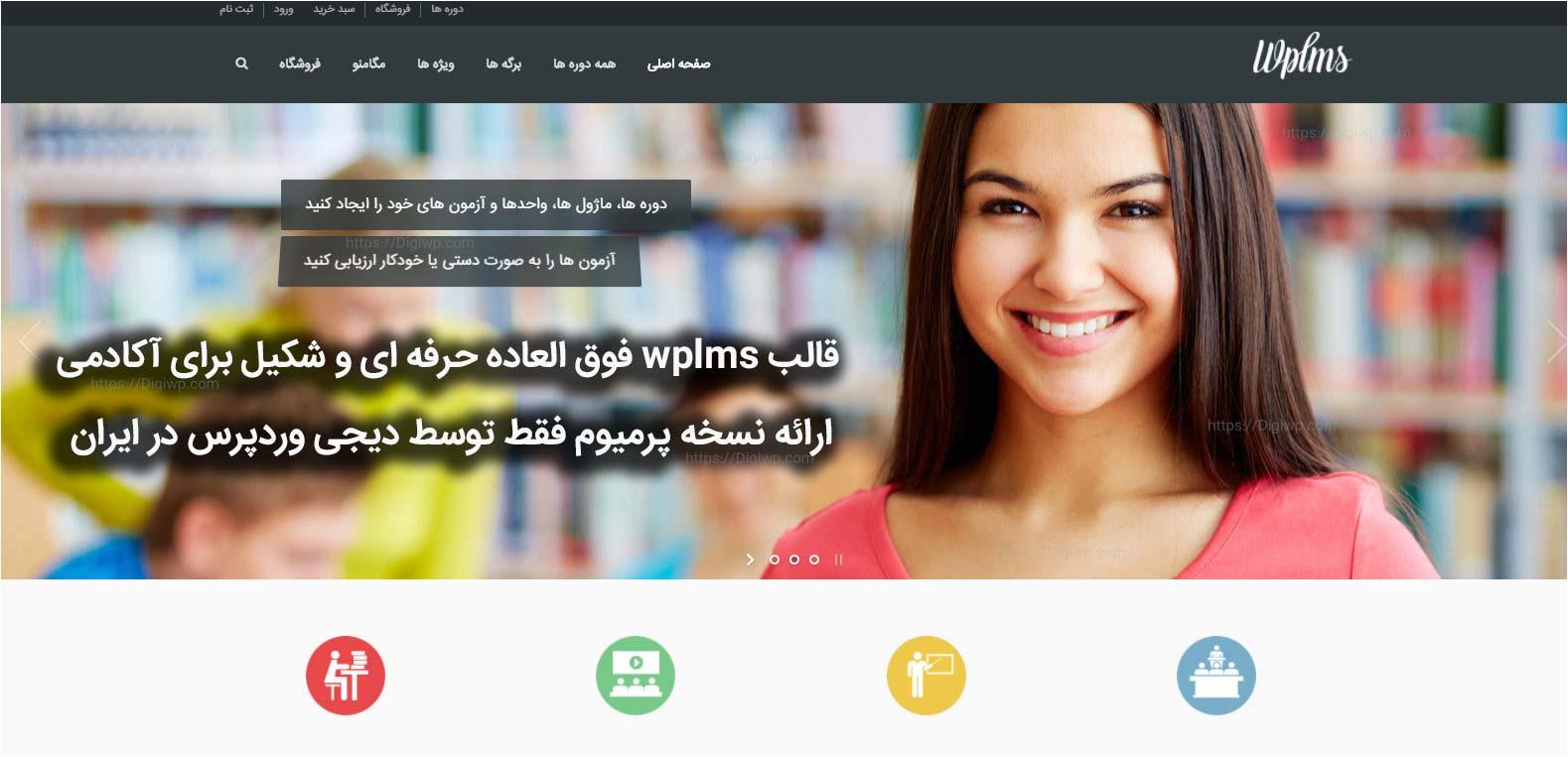قالب آموزشی WPLMS