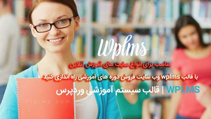 قالب WPLMS فارسی