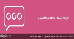Persian-Woocommerce-SMS-plugin