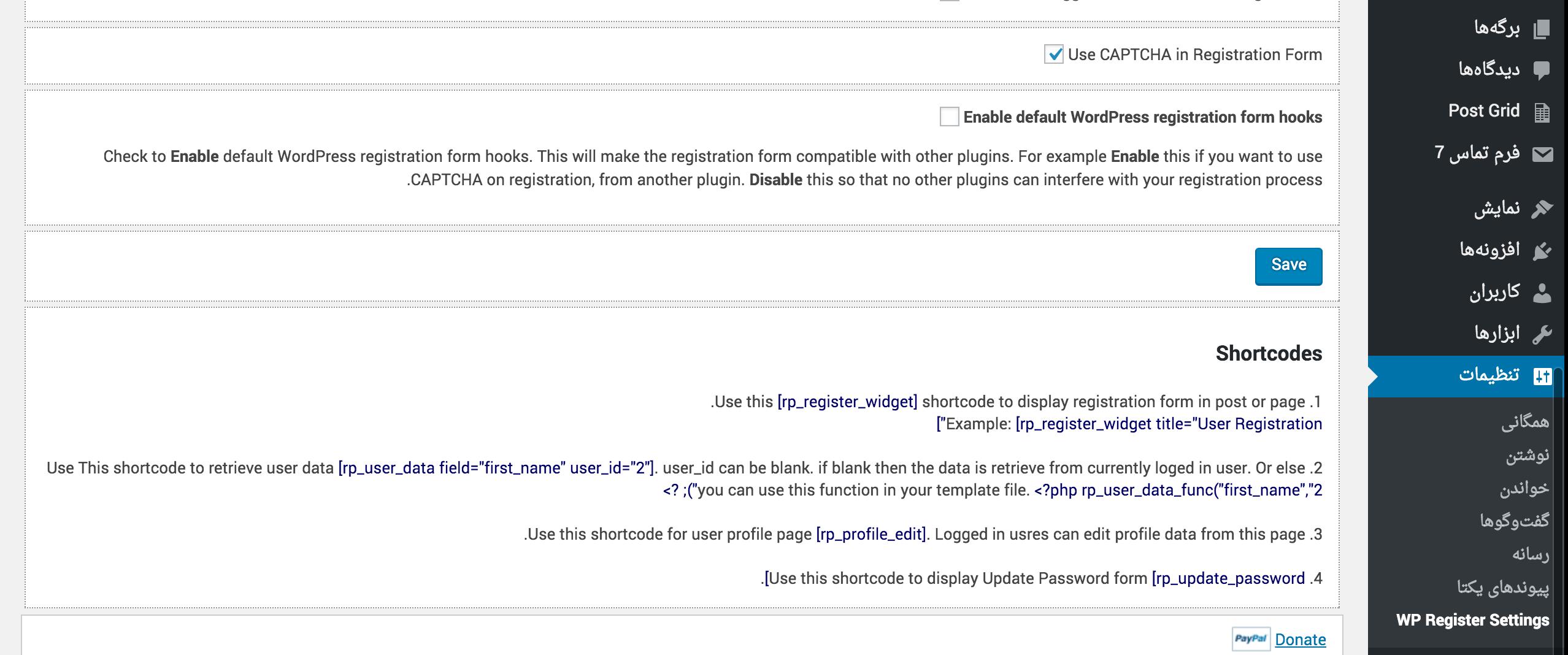 فرم ثبت نام و ورود حرفه ای در وردپرس