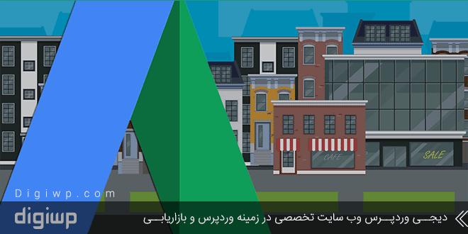 کاربردهای جستجو دینامیک گوگل ادوردز