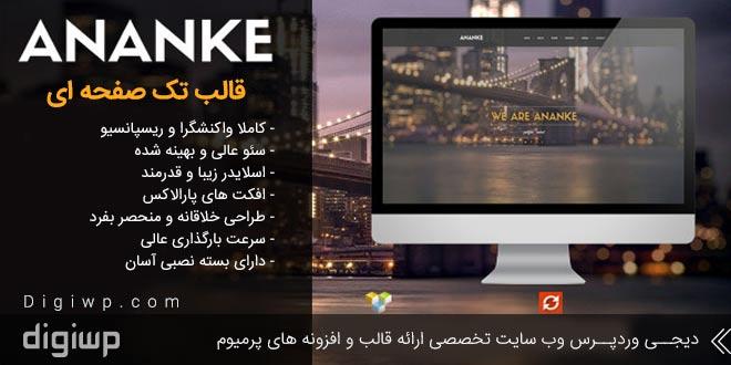قالب وردپرس تک صفحه ای حرفه ای Ananke