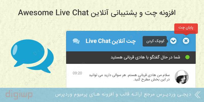 افزونه پشتیبانی زنده awesome live chat