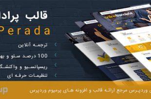 قالب خدمات ترجمه آنلاین perada