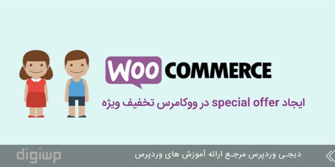 special offer در ووکامرس