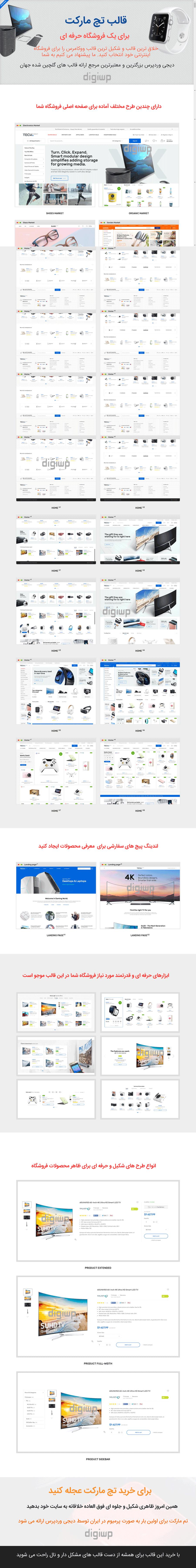 بهترین قالب وردپرس فروشگاهی tech market