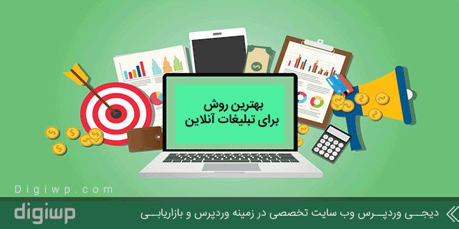 معرفی موثرترین روش های بازاریابی و تبلیغات آنلاین