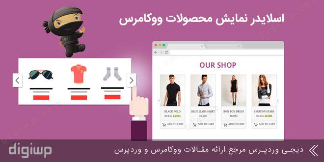 نمایش محصولات ووکامرس به صورت اسلاید