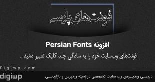 افزونه Persian Fonts