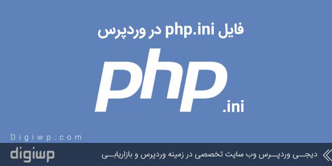 فایل php.ini در وردپرس