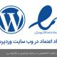 نماد اعتماد در وب سایت وردپرس