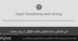 حل مشکل عدم نمایش نقشه گوگل در وب سایت