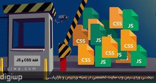 بهینه سازی فایل های CSS و JS در سئو