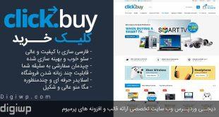قالب فروشگاهی Clickbuy