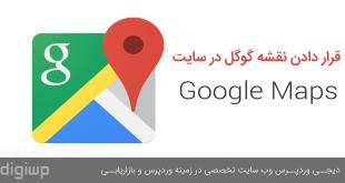 قرار دادن نقشه گوگل در سایت
