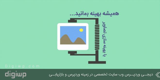 اصول حرفه ای بهینه سازی تصاویر در سئو