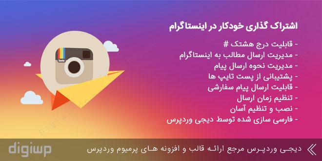 افزونه انتشار مطالب Instagram auto poster