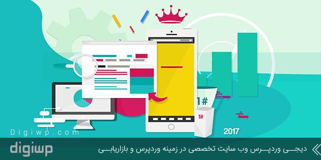 شناخت اصول بهینه سازی سایت برای موبایل
