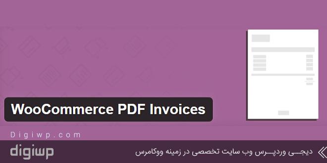 pdf-invoices