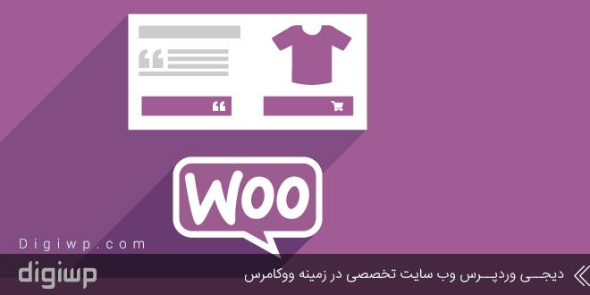 woocommerce-order