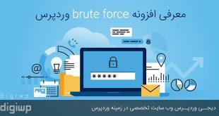wordpress-bruteforce-DigiWp