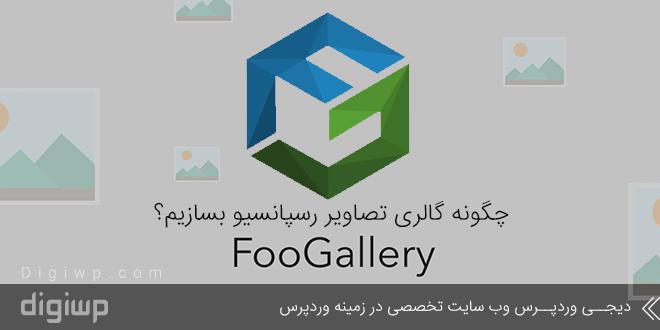wordpress-foogallery