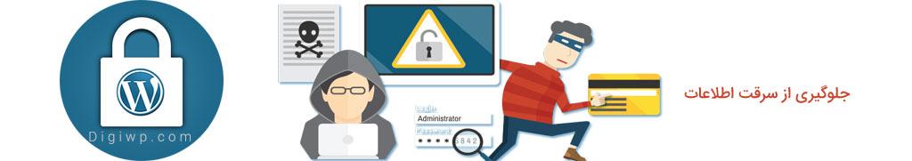 بهینه سازی و امنیت وردپرس
