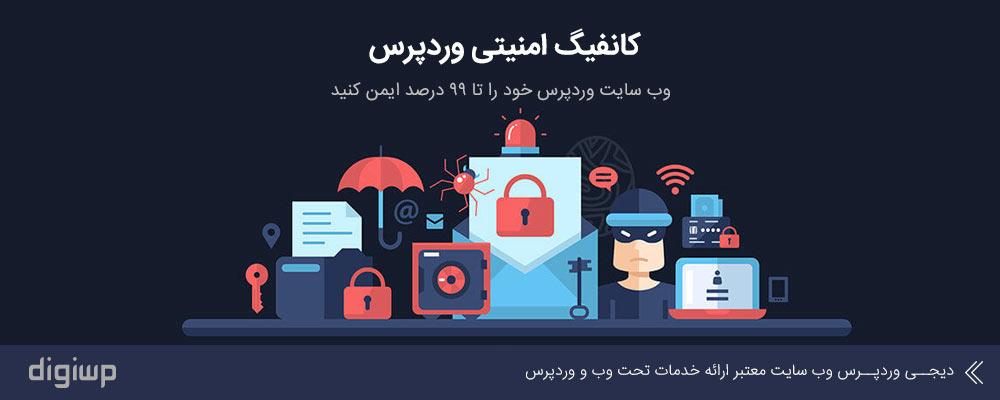 افزایش و کانفیگ امنیتی وردپرس