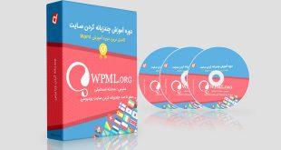 ساخت سایت چند زبانه در وردپرس با wpml
