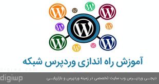 آموزش راه اندازی وردپرس شبکه