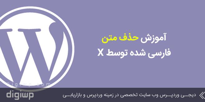 حذف متن فارسی شده توسط وردپرس