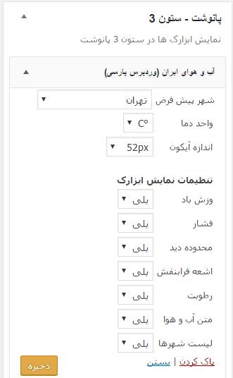 نمایش آب و هوای شهرها در وردپرس با WP-Parsi Iran weather