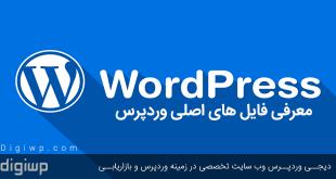 معرفی فایل های اصلی وردپرس