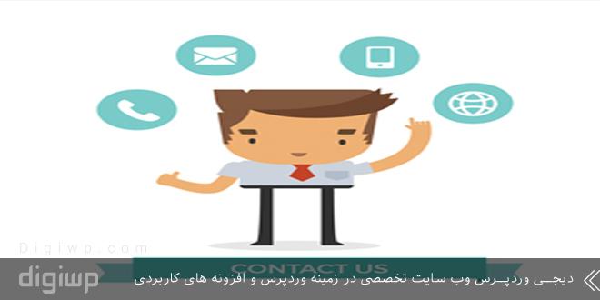 آموزش تصویری به همراه دانلود افزونه Contact Form by BestWebSoft