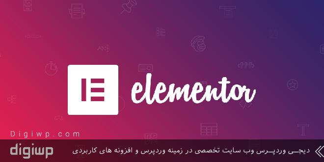 آموزش افزونه Elementor Page Builder افزونه صفحه ساز وردپرس
