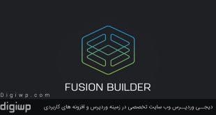 افزونه Fusion Page Builder افزونه ای برای ایجاد صفحات مختلف