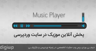 پخش آنلاین موزیک در سایت وردپرسی