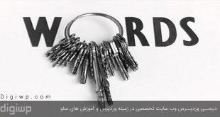 کلمات کلیدی و تاثیری که آن ها در سئو سایت ایجاد می کنند