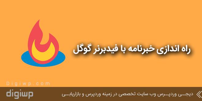 راه اندازی خبرنامه با فیدبرنر گوگل