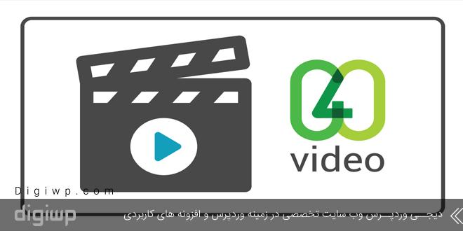 گذاشتن ویدیو در وردپرس با افزونه Video Embed & Thumbnail Generator