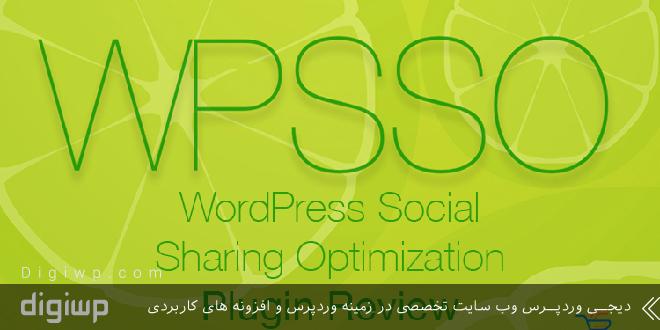 بهینه سازی وردپرس با افزونه WPSSO