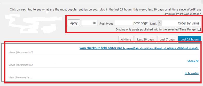 نمایش مطالب برتر در وردپرس با افزونه WordPress Popular Posts