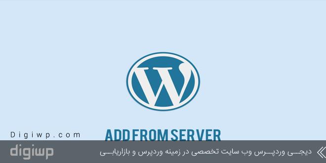 آپلود فایل در وردپرس به صورت مستقیم با افزونه Add From Server