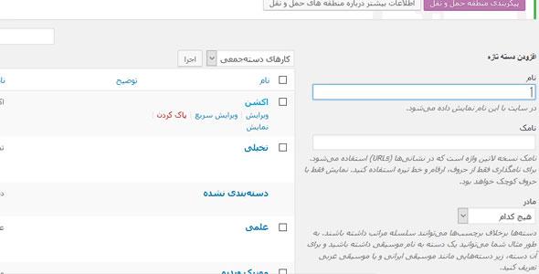 category-wordpress-digiwp