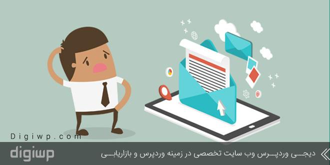 5 نکته طلایی برای موفقیت در ایمیل مارکتینگ